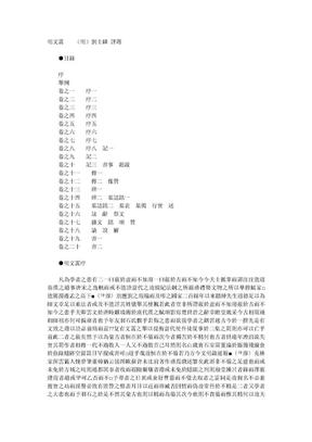 明朝明文霱 明 刘士鏻评选明文霱 明 刘士鏻评选1.doc