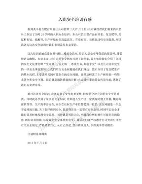 入职安全培训心得体会.doc