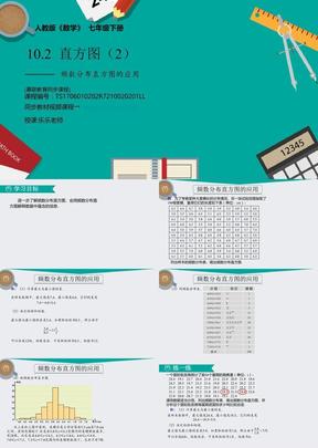 人教版数学七年级下第十章10.2直方图(2)频数分布直方图的应用.ppt