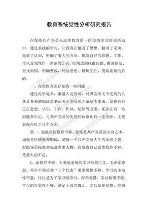 教育系统党性分析研究报告.doc