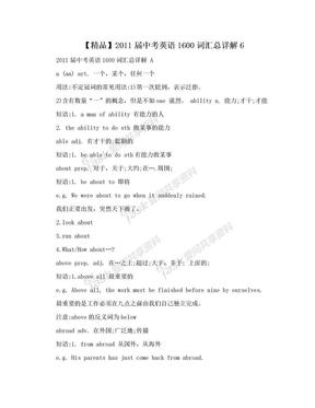 【精品】2011届中考英语1600词汇总详解6.doc