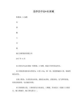 冬季建筑施工方案.doc