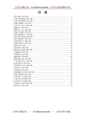 印刷原理与工艺教学大纲.doc