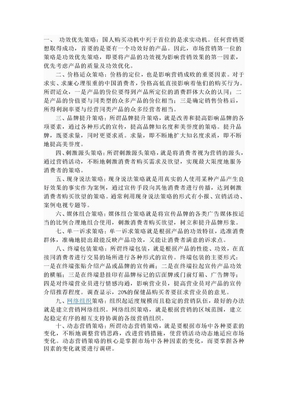 十种营销策略.doc