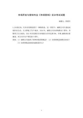 10110110101市场开发与营销专业市场营销实训考试试题(1