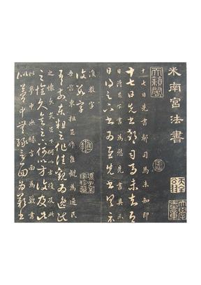 米临王羲之十七帖(书法)
