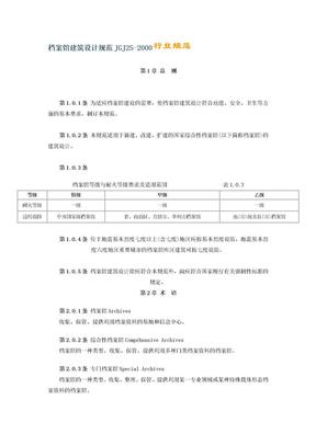 档案馆建筑设计规范JGJ25-2000.doc