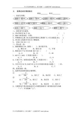人教版小学四年级上册数学第五单元测试题WORD.doc