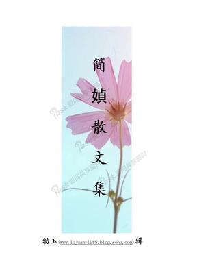 简媜(简贞,简帧,简祯,简桢)散文合辑(共15本).doc