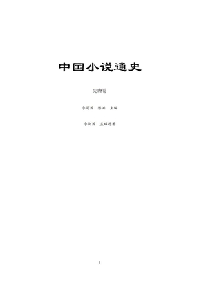 小说史 第1卷 明前部分 先唐卷(2006-7-12).doc