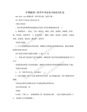 沪教版初三化学中考总复习知识点汇总.doc