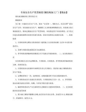 车间安全生产奖罚制度(钢结构加工厂)【精品】.doc