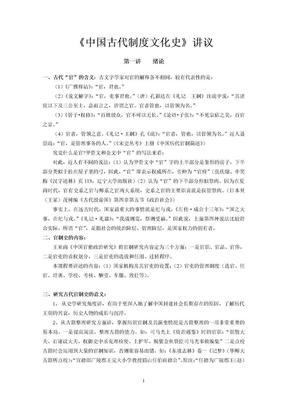 《中国古代官制史》讲义.doc