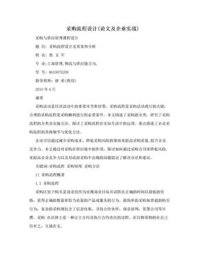 采购流程设计(论文及企业实战).doc