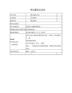 售后服务记录表.doc