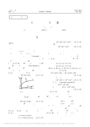 从零学相对论_连载_梁灿彬3.pdf