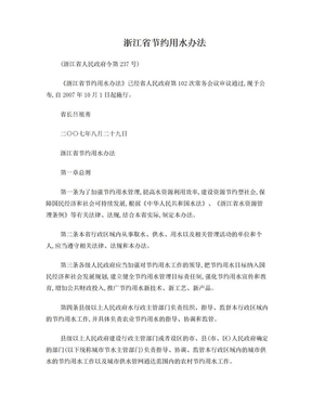 浙江省节约用水办法.doc