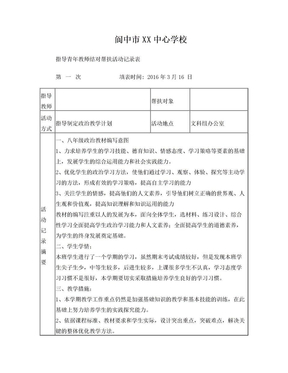 学校教学结对帮扶记录表.doc