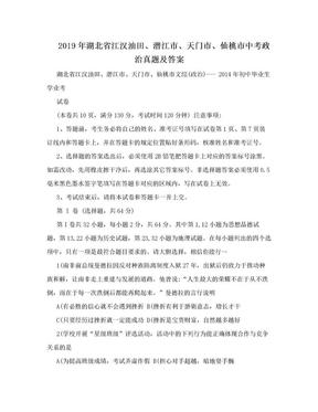 2019年湖北省江汉油田、潜江市、天门市、仙桃市中考政治真题及答案.doc