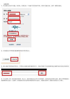 2012年2月最新查看加密空间包括权限空间日志的方法.doc
