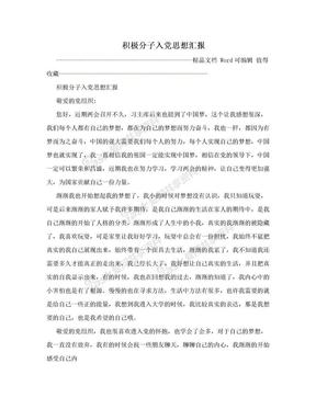 积极分子入党思想汇报.doc