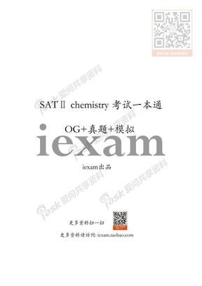 sat2化学真题.pdf