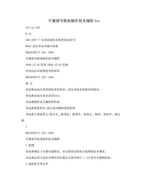 生猪屠宰检疫操作技术规程doc.doc