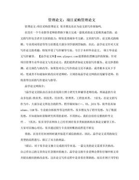 管理论文:项目采购管理论文.doc
