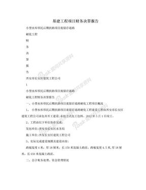 基建工程项目财务决算报告.doc