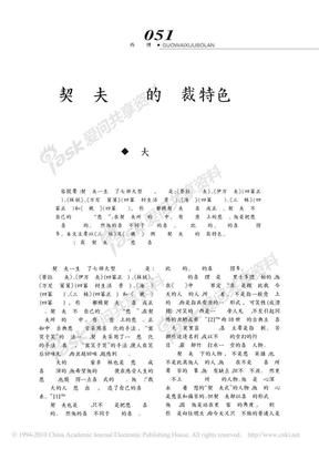 契诃夫戏剧的体裁特色.pdf