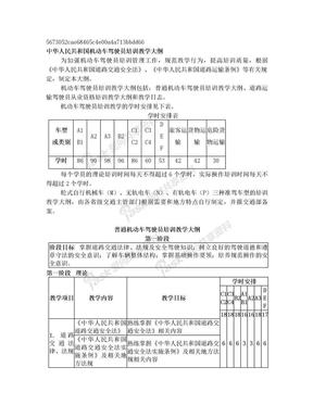 机动车驾驶培训教学大纲.doc