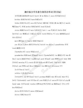 湘少版小学各册全部英语单词(带音标).doc