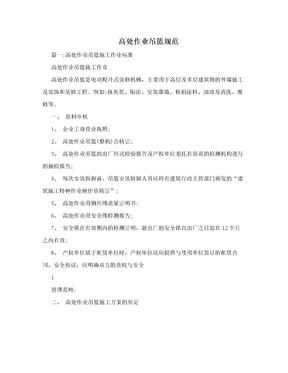 高处作业吊篮规范.doc