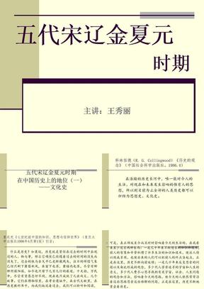 五代十国宋辽金(课堂用1).ppt