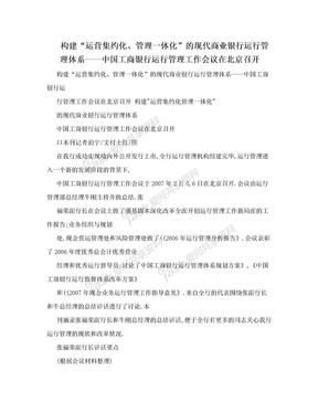 """构建""""运营集约化、管理一体化""""的现代商业银行运行管理体系——中国工商银行运行管理工作会议在北京召开.doc"""