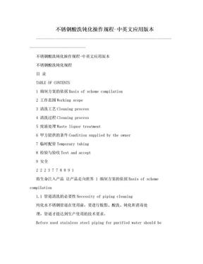不锈钢酸洗钝化操作规程-中英文应用版本.doc