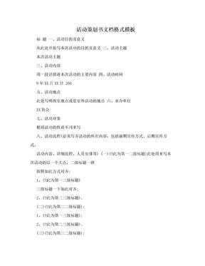 活动策划书文档格式模板.doc