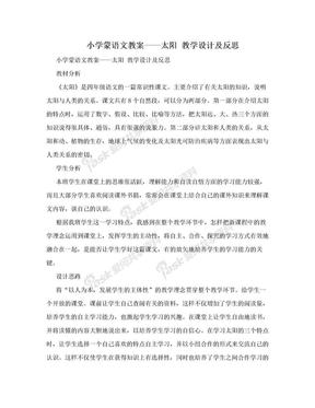 小学蒙语文教案——太阳 教学设计及反思.doc
