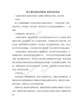 第六课弘扬法治精神,建设法治国家.doc