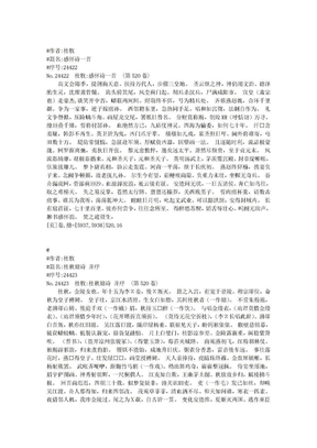 全唐詩4.doc