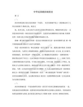 中华民国政治制度史.doc