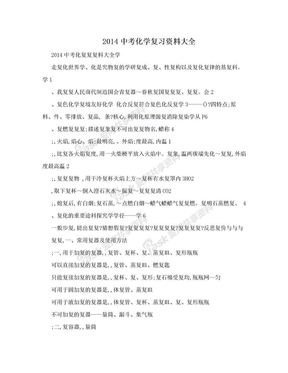 2014中考化学复习资料大全.doc