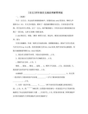 [语文]四年级语文阅读理解整理版.doc
