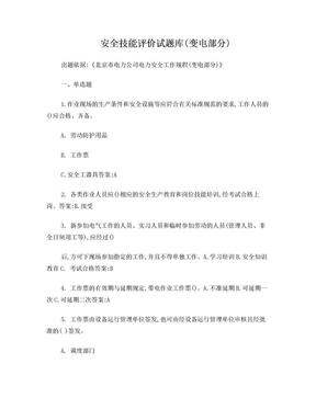 《安规》变电题库1.doc