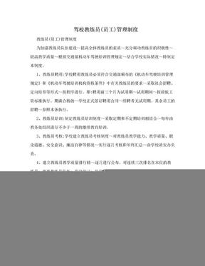 驾校教练员(员工)管理制度.doc