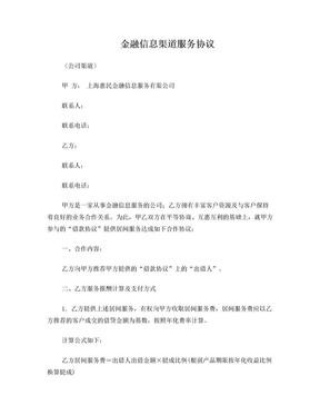 金融信息渠道服务协议.doc