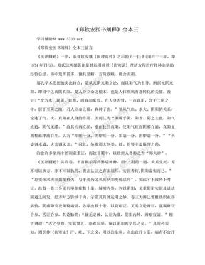 《郑钦安医书阐释》全本三.doc