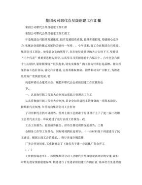 集团公司职代会星级创建工作汇报 .doc