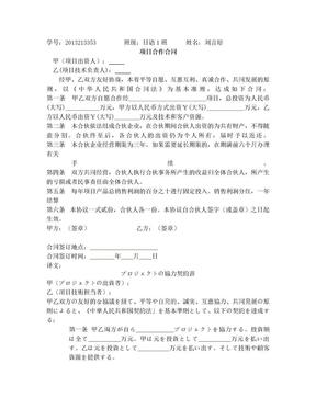 项目合作合同 日语汉语翻译.doc