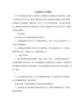 自助银行自查报告.doc